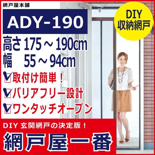 【玄関網戸/DIY網戸】網戸屋一番(ADY-190)有効開口寸法高さ167cm
