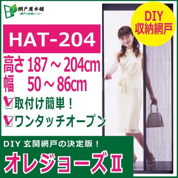 玄関網戸「オレジョーズ2」HAT-204 網戸