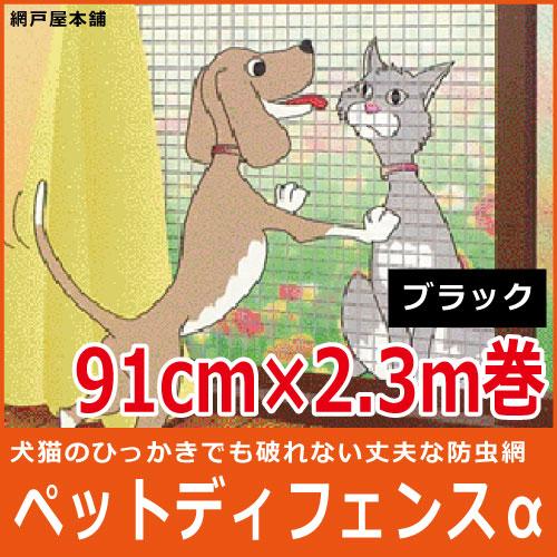 NHK等テレビで話題の網戸 犬や猫を飼っている方必見 これでもうご自宅のペットにネットを破かせません ペットディフェンスαブラック 91cm×2.3m ペット用網戸 ペット 3本以上お買い上げで送料無料 網戸 日本全国 送料無料 マーケティング