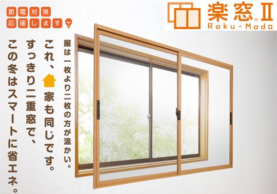 簡単内窓 楽窓 A-2 サイズ 高さ751~1150ミリ 幅550~800ミリ【内窓】【二重サッシ】【二重窓】【インナーウインド】【防音窓】【断熱窓】【エコ対策】