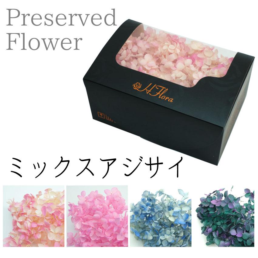 プリザーブドフラワー 花材 花時計 花 造花 約20g ギフト Cミックスアジサイ 受注生産品 まとめ買い特価 プレゼント 母の日