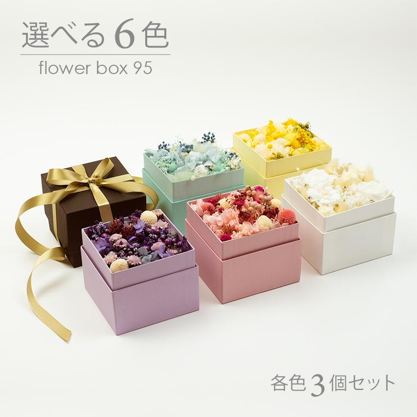 プリザーブドフラワー 花材 花時計 花 今ダケ送料無料 造花 プレゼント 3コ入り 母の日 95 フラワーボックス ギフト セールSALE%OFF 6色