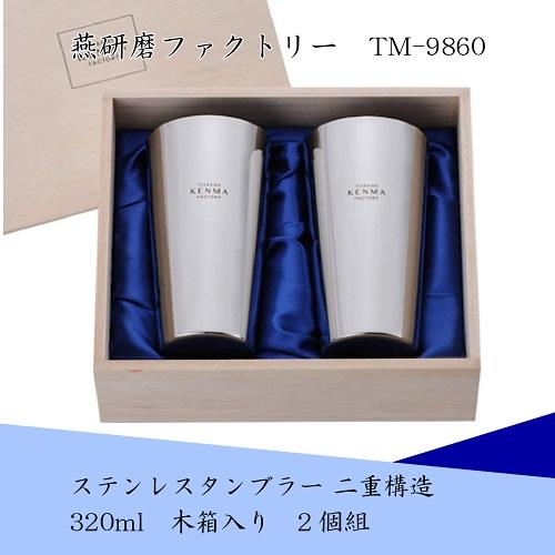 和平フレイズ タンブラー カップ 320ml 2個組 木箱入 ステンレス 二重構造 日本製 燕研磨ファクトリー TM-9860