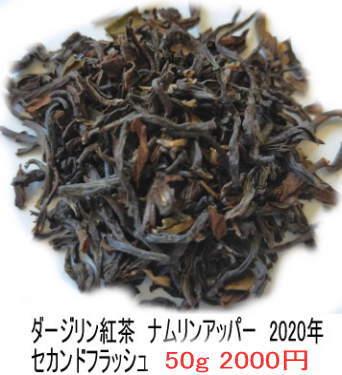 【50g】ナムリン茶園アッパー2020年セカンドフラッシュ(FTGFOP1リーフ)(MUSK)ダージリン紅茶  紅茶 茶葉