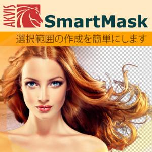 AKVIS SmartMaskは楽しみながら使え 時間も節約できる効率的な選択範囲ツールです 人気激安 35分でお届け SmartMask for ダウンロード版 人気 Mac スタンドアロン Home shareEDGEプロジェクト v.11.1