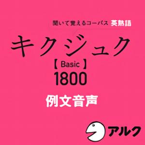 人気書籍 アルク 2020 好評受付中 キクジュク Basic 1800 ダウンロード版 35分でお届け 例文音声 の例文音声です