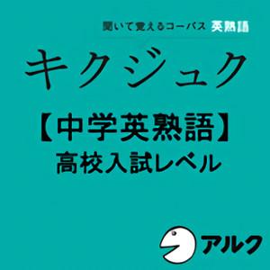 キクジュク Senior High School entrance examination level