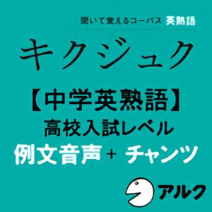 キクジュク Senior High School entrance examination level example sentence + チャンツ sound