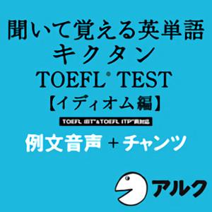 人気書籍 キクタンシリーズTOEFL R テスト イディオム編 例文音声 にプラスして 書籍付属の チャンツ音声 例文 アルク キクタンTOEFL も収録 返品不可 35分でお届け チャンツ ダウンロード版 優先配送