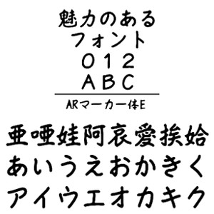 AR마커체 E (Windows판 TrueType 폰트 JIS2004 자형 대응판)