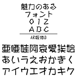 AR판체 B (Windows판 TrueType 폰트 JIS2004 자형 대응판)