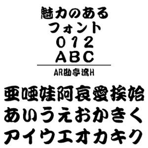 AR굵은 붓으로 쓴 글씨체 H MAC판 TrueType 폰트