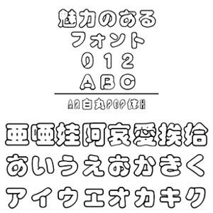 AR白丸POP体Hは 白を基調とした丸ゴシックタイプで太めの書体デザインです 35分でお届け AR白丸POP体H ダウンロード版 交換無料 Windows版 TrueTypeフォントJIS2004字形対応版 WEB限定 CG