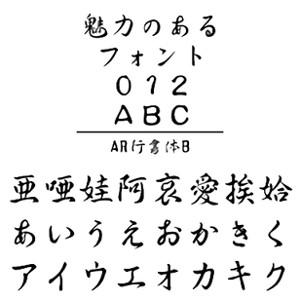 AR행서체 B Windows판 TrueType 폰트