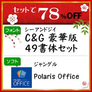 【78%off】【5分でお届け】【Win版】C&G豪華版49書体セット+Polaris Office 【C&G】【ジャングル】【ダウンロード版】