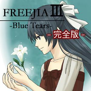 圧倒的ボリュームを誇る 超巨編ファンタジーRPG 追加データ同梱の完全版 国内即発送 35分でお届け FREEJIA III Tears- 即日出荷 ダウンロード版 -Blue 完全版 DCC