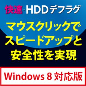 High speed, HDD Defrag Windows version for 8