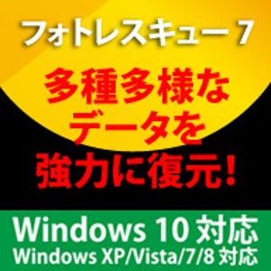 失った写真や画像データを素早く復元 プレビュー機能も搭載 35分でお届け 人気ブレゼント フォトレスキュー7 Frontline ダウンロード版 春の新作 フロントライン Windows10対応版