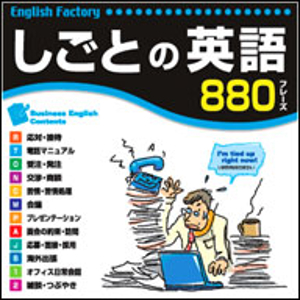 English Factory工作的英語