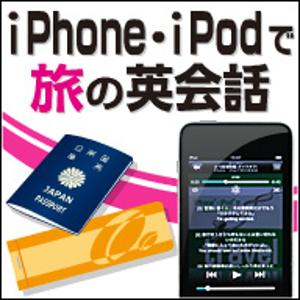 在iPhone、iPod旅途的英語會話