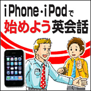 在iPhone、iPod開始吧的英語會話