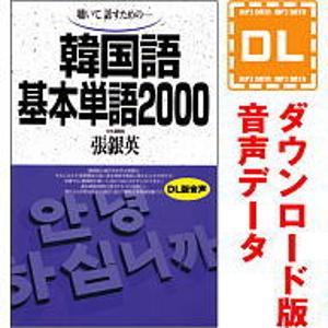 語研の語学テキスト 韓国語基本単語2000 日本全国 送料無料 の別売音声教材 ダウンロード版 ダウンロード版音声データ 35分でお届け です 語研 直送商品