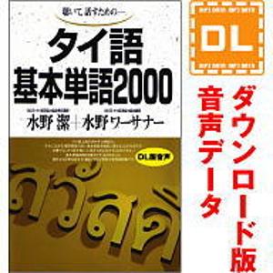 語研の語学テキスト タイ語基本単語2000 の別売音声教材 ダウンロード版 2020新作 語研 ダウンロード版音声データ 授与 です 35分でお届け