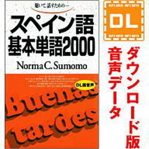 語研の語学テキスト スペイン語基本単語2000 の別売音声教材 販売 ダウンロード版 語研 35分でお届け ダウンロード版音声データ です いつでも送料無料