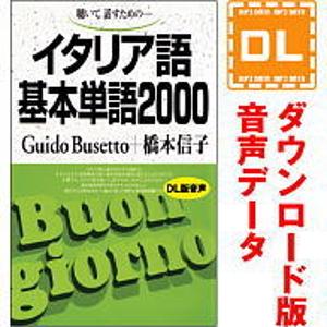 語研の語学テキスト 市販 イタリア語基本単語2000 の別売音声教材 ダウンロード版 語研 35分でお届け ダウンロード版音声データ です 激安 激安特価 送料無料