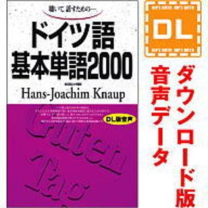 語研の語学テキスト ドイツ語基本単語2000 メーカー直売 の別売音声教材 ダウンロード版 売却 ダウンロード版音声データ 35分でお届け 語研 です