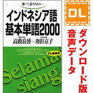 語研の語学テキスト インドネシア語基本単語2000 今季も再入荷 の別売音声教材 ダウンロード版 です 年末年始大決算 35分でお届け ダウンロード版音声データ 語研
