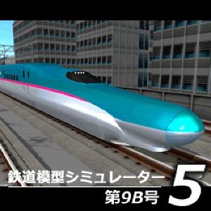 E5系新幹線電車が鉄道模型シミュレーターに登場! 【35分でお届け】鉄道模型シミュレーター5第9B号 【アイマジック】【ダウンロード版】
