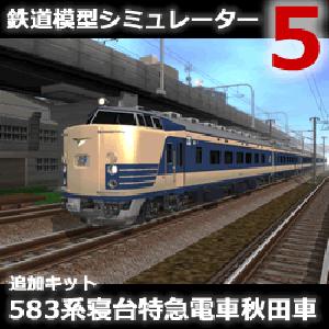 Railroad model simulator 5 addition kit 583 system bed limited express train Akita car