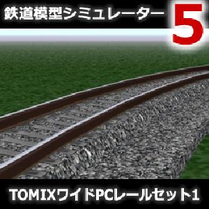 철도 모형 시뮬레이터 5 TOMIX 와이드 PC레일 세트 1