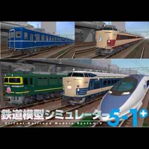 鉄道模型シミュレーター5第1号のリニューアル版です オープニング 大放出セール 35分でお届け 鉄道模型シミュレーター5-1+ アイマジック ダウンロード版 定番