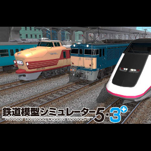 【キャッシュレス5%還元】【35分でお届け】鉄道模型シミュレーター5-3+ 【アイマジック】【ダウンロード版】
