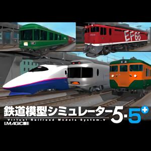 【キャッシュレス5%還元】【35分でお届け】鉄道模型シミュレーター5-5+ 【アイマジック】【ダウンロード版】