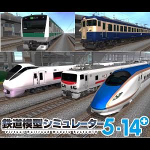 【キャッシュレス5%還元】【35分でお届け】鉄道模型シミュレーター5-14+ 【アイマジック】【ダウンロード版】
