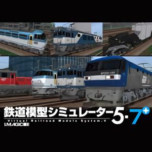 【キャッシュレス5%還元】【35分でお届け】鉄道模型シミュレーター5-7+ 【アイマジック】【ダウンロード版】