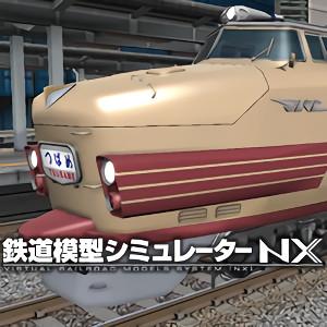 鉄道模型シミュレーターNXシステムパッケージです 奉呈 VRM5第3号互換部品を収録しています 35分でお届け 有名な 鉄道模型シミュレーターNX ダウンロード版 -V3 アイマジック