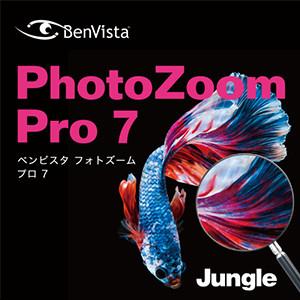 【5分でお届け】PhotoZoom Pro 7 【ジャングル】【Jungle】【ダウンロード版】