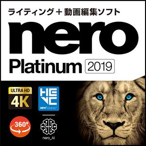【キャッシュレス5%還元】【35分でお届け】Nero Platinum 2020 Unlimited 【ジャングル】【Jungle】【ダウンロード版】