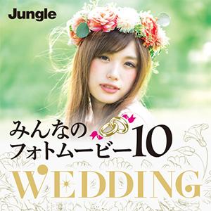 【キャッシュレス5%還元】【35分でお届け】みんなのフォトムービー10 Wedding 【ジャングル】【Jungle】【ダウンロード版】