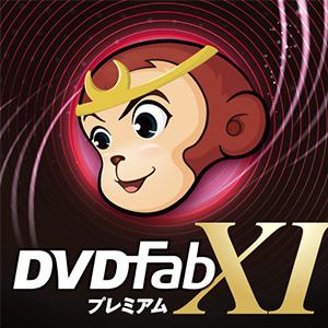 【キャッシュレス5%還元】【35分でお届け】DVDFab XI プレミアム【ジャングル】【Jungle】【ダウンロード版】