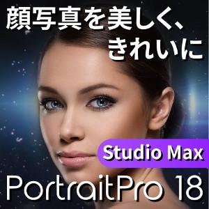 【キャッシュレス5%還元】【35分でお届け】PortraitPro Studio Max 18 【ライフボート】【Lifeboat】【ダウンロード版】