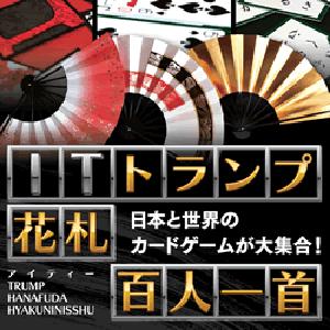 日本と世界のカードゲームが大集合! 【35分でお届け】ITトランプ・花札・百人一首 【マグノリア】【ダウンロード版】