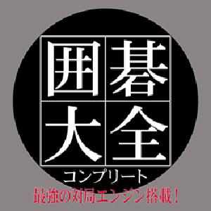 【キャッシュレス5%還元】【35分でお届け】囲碁大全コンプリート 【マグノリア】【ダウンロード版】