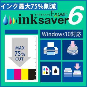 Windows 10対応 インク トナー節約にプラスして印刷プレビューやPDF変換など多彩な機能を搭載した最上位版 InkSaver 6 Expert 35分でお届け インクセーバー6 Navi トラスト ダウンロード版 Media メディアナビ 引き出物 エキスパート