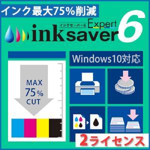 【キャッシュレス5%還元】【35分でお届け】InkSaver 6 Expert 2ライセンス版 【メディアナビ】【Media Navi】【ダウンロード版】