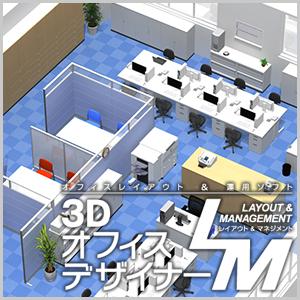 【キャッシュレス5%還元】【35分でお届け】3DオフィスデザイナーLM【メガソフト】【MEGASOFT】【ダウンロード版】